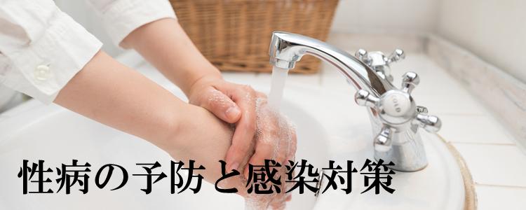 デリヘルでの性病の予防と対策