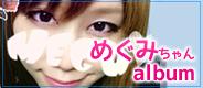 megumi_album.jpg