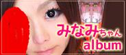 minami_album.jpg