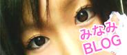 minami_blog.jpg