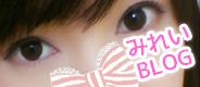 mirei_blog_20140203095608932.jpg
