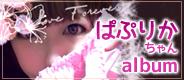 papurika_album.jpg