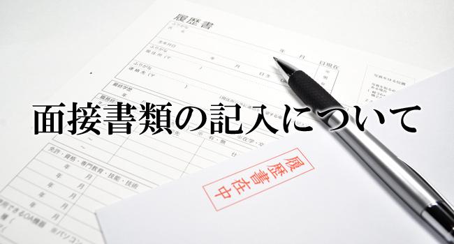 デリヘル面接書類の記入
