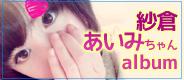 sakuraaimi_album.jpg