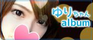 yuri_album.jpg
